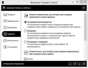 Windows Firewall Control v5.0.2.0