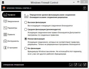 Windows Firewall Control v5.3.1.0