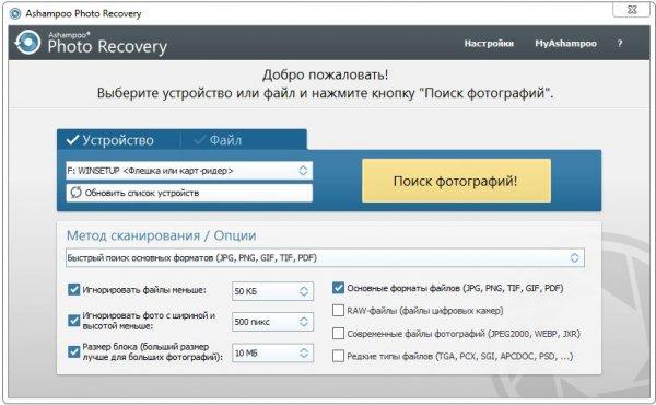 Ashampoo Photo Recovery v1.0.5.234 + ключ