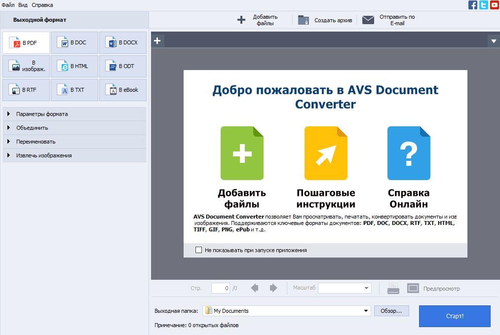 Avs document converter скачать ключ активации бесплатно