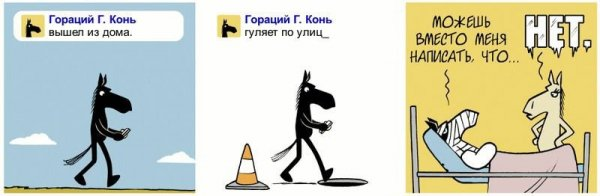Конь Гораций, который почти такой же странный как люди