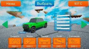 CrazyCars3D v9.0 – на русском