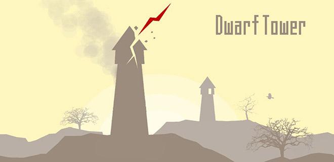 vsetop.com_1464601843_dwarf_tower.jpg