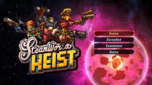 SteamWorld Heist PC v2.1 + 1 DLC - полная версия на русском