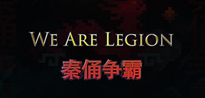 We Are Legion v1.2.0 - полная версия