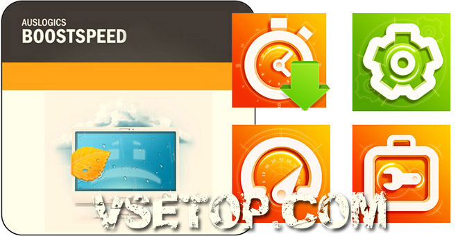 Скачать AusLogics BoostSpeed 10 + ключ