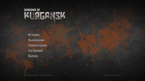 Shadows of Kurgansk v0.1.48 - игра на стадии разработки