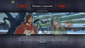 The Banner Saga 2 на русском – торрент