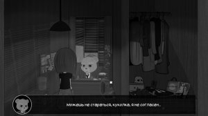 Bear With Me Episode 1-3 - полная версия на русском
