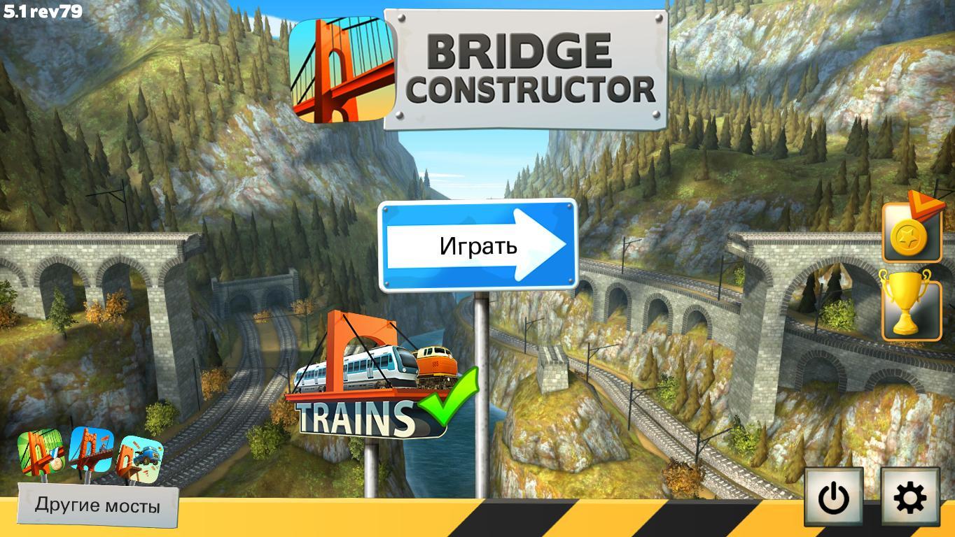 Симулятор моста скачать торрент