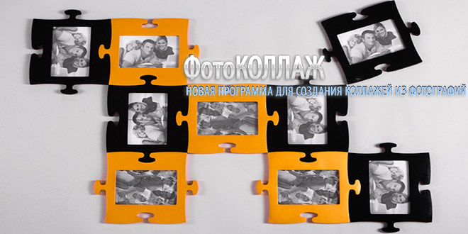 ФотоКОЛЛАЖ 5.0 – ключ встроен