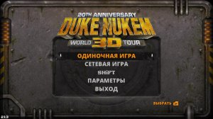 Duke Nukem 3D: 20th Anniversary World Tour – торрент