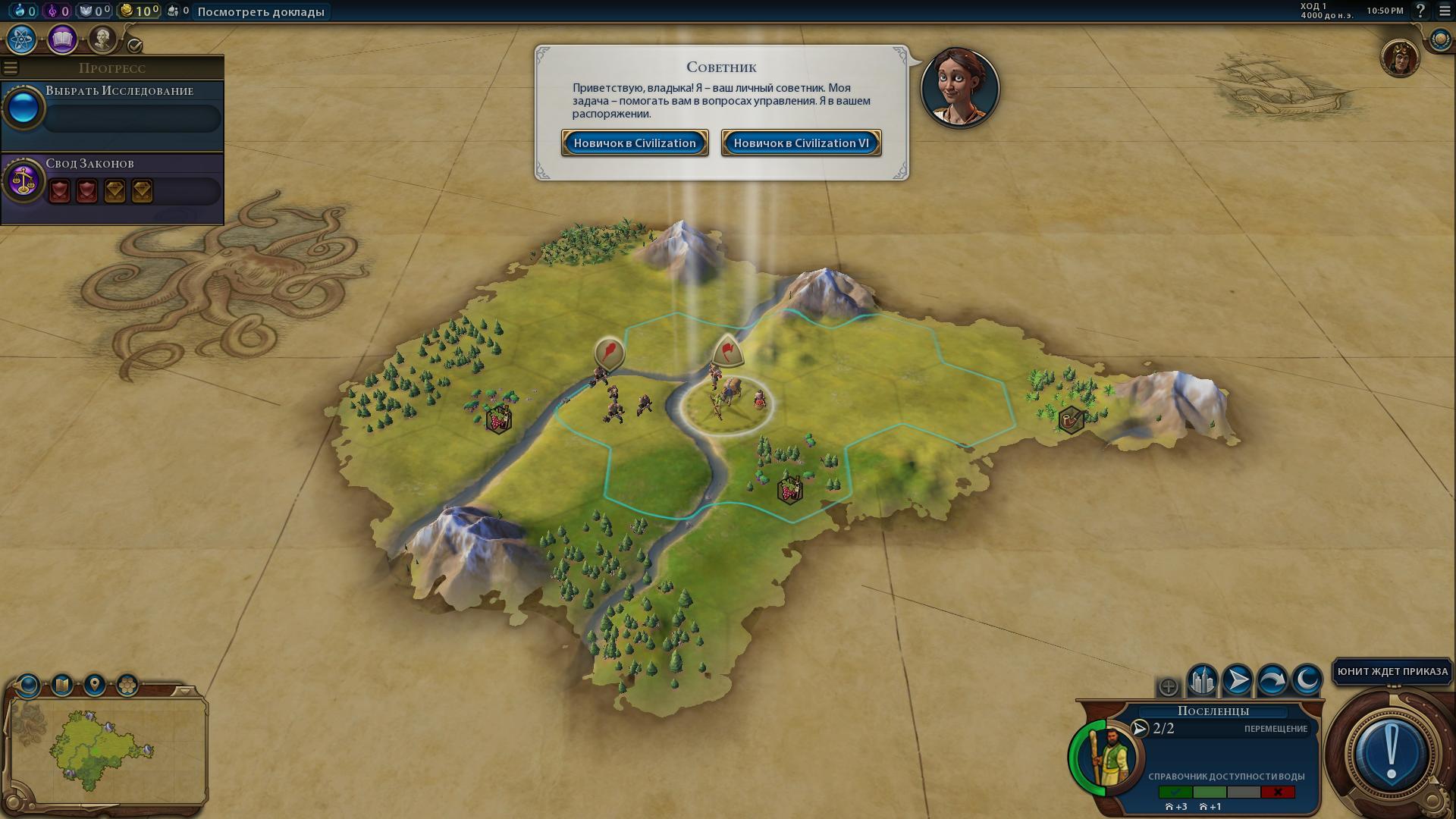 Civilization vi для mac - 08047