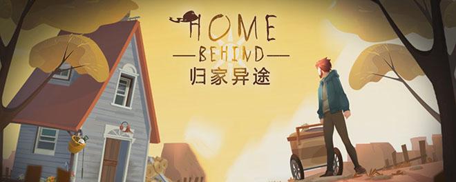 Home Behind v1.135 - полная версия