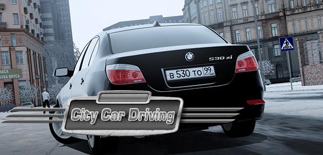 City Car Driving v1.5.6.1 - полная версия на русском