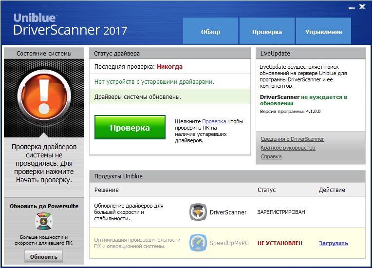 Driverscanner скачать бесплатно c ключом
