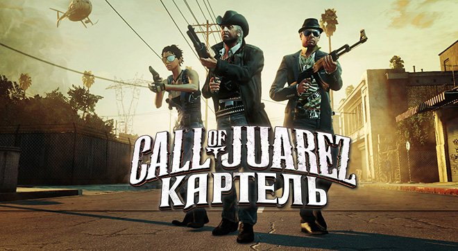Call of Juarez: The Cartel v1.1.12 на русском