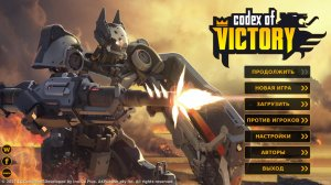 Codex of Victory (2017) PC – торрент