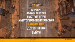 FlatOut 4: Total Insanity – торрент