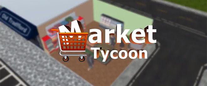 Market Tycoon v1.4.1 - игра на стадии разработки