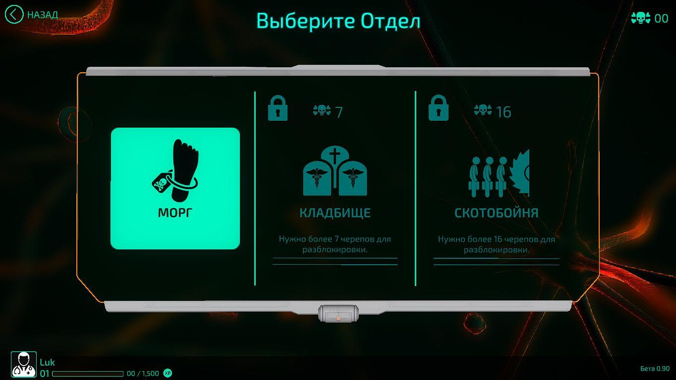 Скачать bio inc на пк на русском
