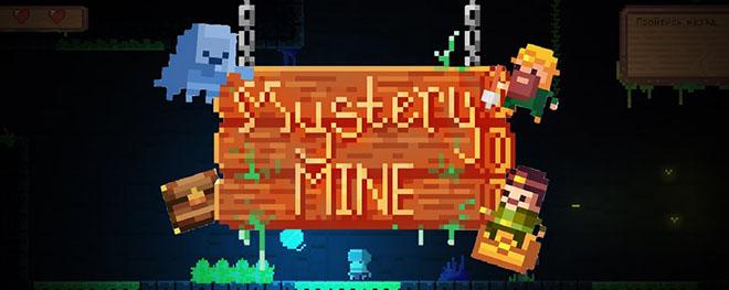 Mystery Mine - полная версия на русском