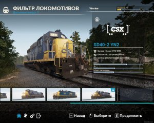 Train Sim World: CSX Heavy Haul v1.4 – торрент