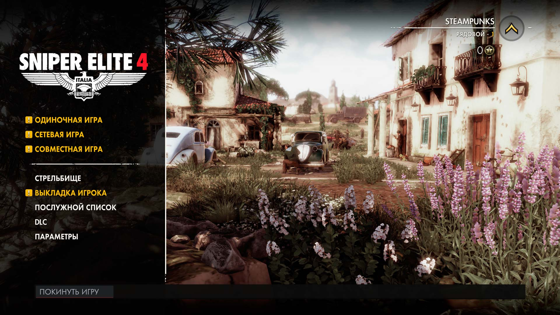 Кряк игры Sniper Elite - картинка 4