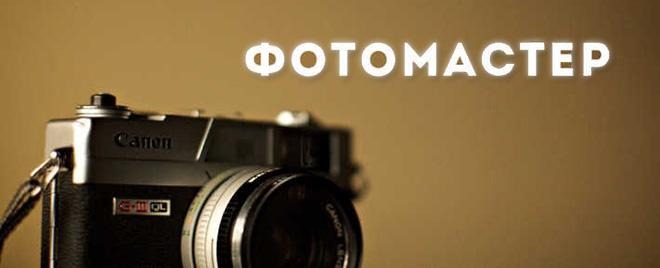 ФотоМАСТЕР 2.0 + Crack
