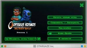 Odysseus Kosmos and his Robot Quest v02.12.2017 - на русском