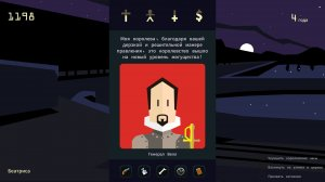 Reigns: Her Majesty на русском – торрент