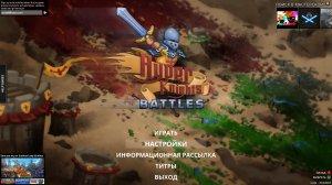 Hyper Knights: Battles v1.05 – полная версия на русском