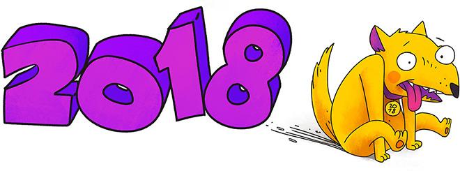 С Новым Годом! v2018