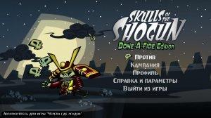Skulls of the Shogun – на русском
