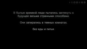 Year Walk v1.0 – на русском