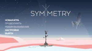 SYMMETRY v1.0.1.2 – полная версия на русском