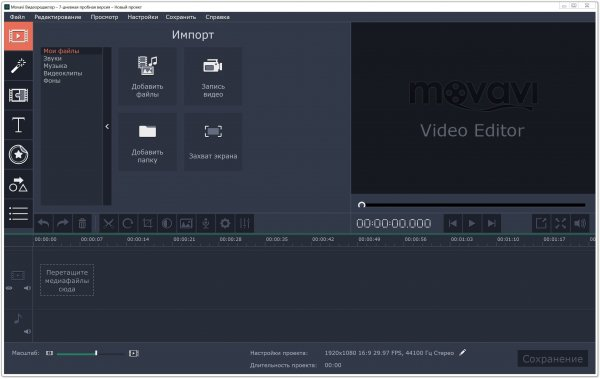 Movavi Video Editor 14.4.1