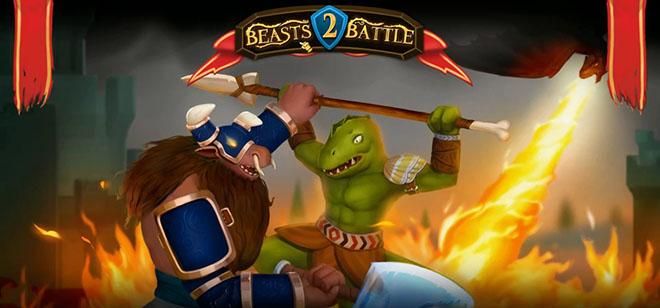 Beasts Battle 2 v03.02.2018 – полная версия на русском
