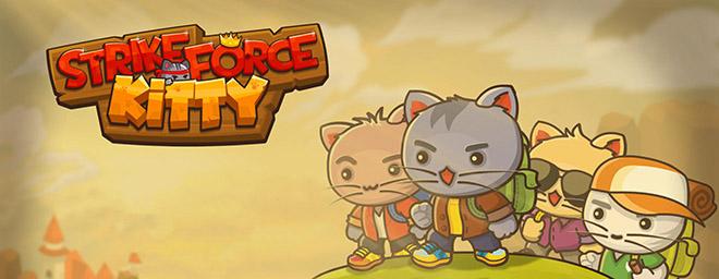 StrikeForce Kitty v1.1.3 – полная версия на русском