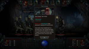 Iratus: Lord of the Dead v0.108 - игра на стадии разработки