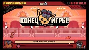Russian Subway Dogs v0.9.0 - полная версия