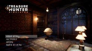 Treasure Hunter Simulator v1.0 – торрент