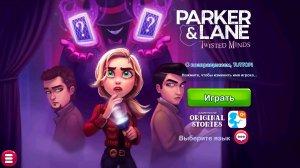 Parker & Lane: Twisted Minds – торрент