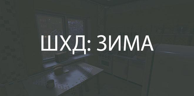 IT'S WINTER / ШХД: ЗИМА – торрент