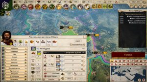 Imperator: Rome - Deluxe Edition v1.2.0 + 4 DLC - торрент