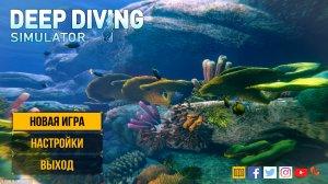 Deep Diving Simulator v06.09.2019 - полная версия на русском