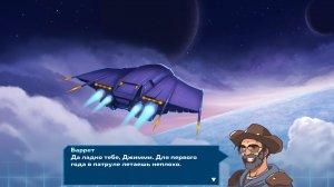 Spaceland v1.1.5.78 - торрент
