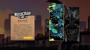 Weedcraft Inc v1.3.2 - торрент