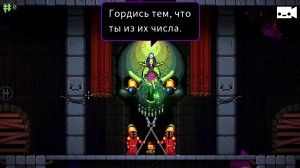 Exit the Gungeon v2.1.3 - торрент