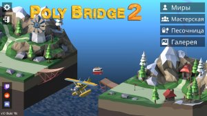 Poly Bridge 2 v1.20 - торрент